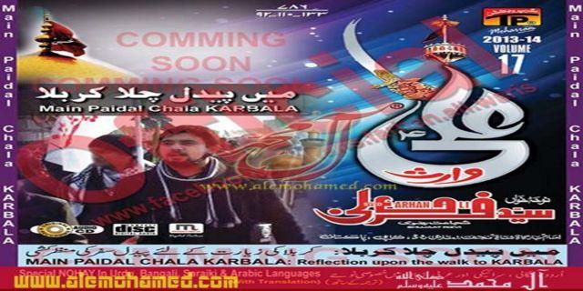 Farhan Ali Waris 2013-14