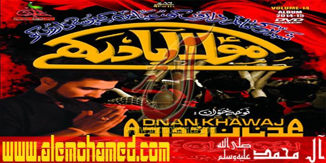 Adnan Khawaja 2015