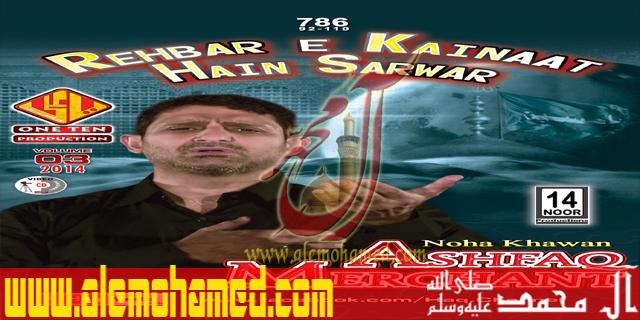 Ashfaq Marchant 2015