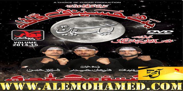 Daste-e-Muhammadi 2014-15