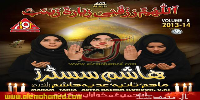 Hashim Sister 2013-14