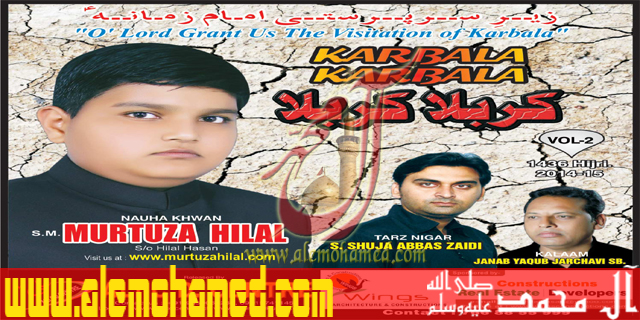 Murtaza Hilal 2015