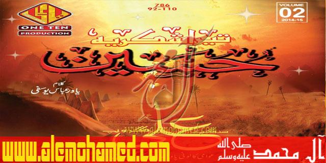 Sangat Ali Group 2014-15