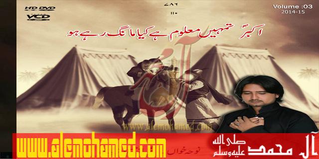 Sheraz Hassan 2014-15