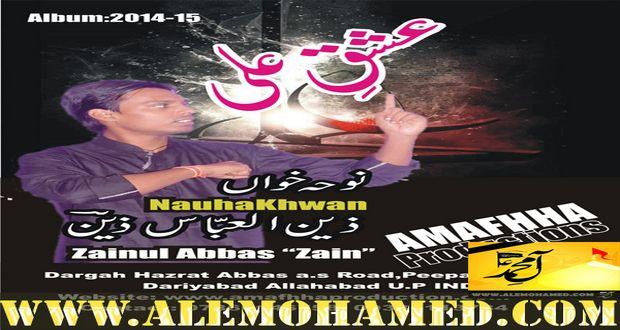 Zainul Abbas Zain 2014-15