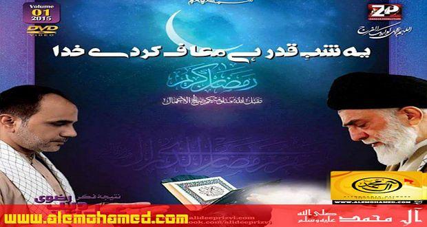 Ali Deep Ramzan Noha Album 2015-16