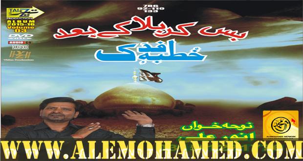 Anwer Ali Nohay 2015-16