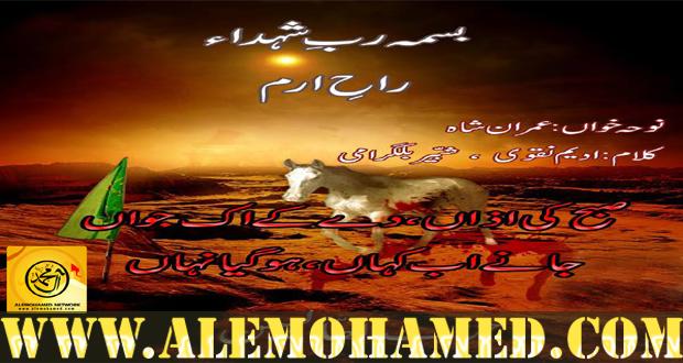 Imran Shah Nohay 2015-16
