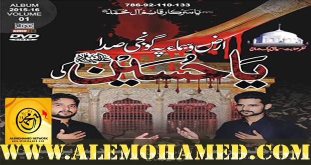 Jaleem & Tanveer Nohay 2015-16