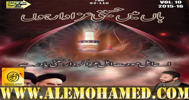 Shahid Ali Baltistani Nohay 2015-16