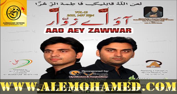 Shuja Abbas Zaidi Nohay 2015-16
