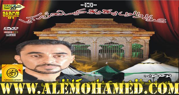Zaheer Abbas Kazmi Nohay 2015-16