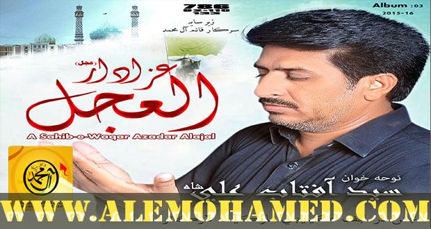 Aftab Ali Nohay 2015-16