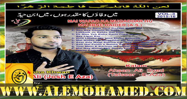 Aijaz Ali Nohay 2015-16