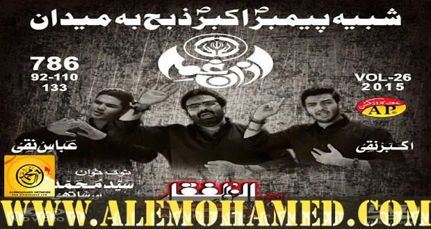 Al Zulfiqar Nohay 2015-16