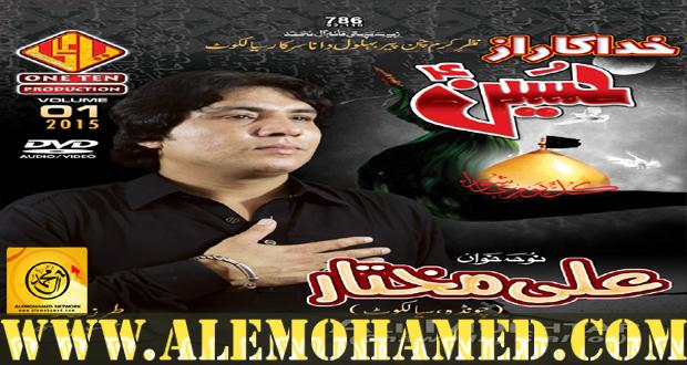 Ali Mukhtar Nohay 2015-16