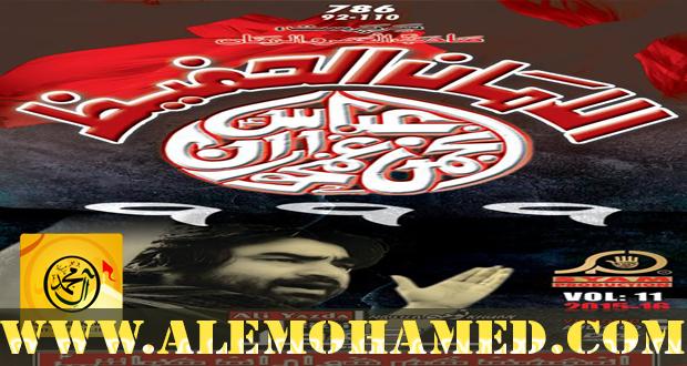 Ali Yazdain Nohay 2015-16