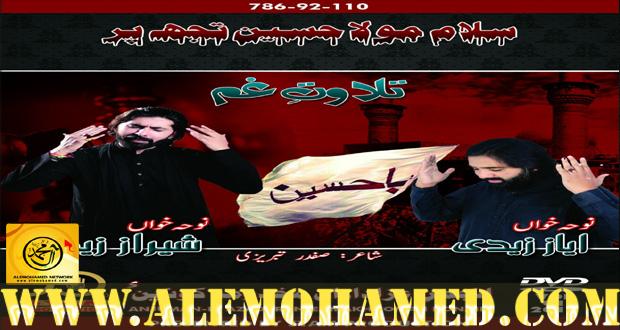 Ayaz Zaidi & Sheraz Zaidi Nohay 2015-16