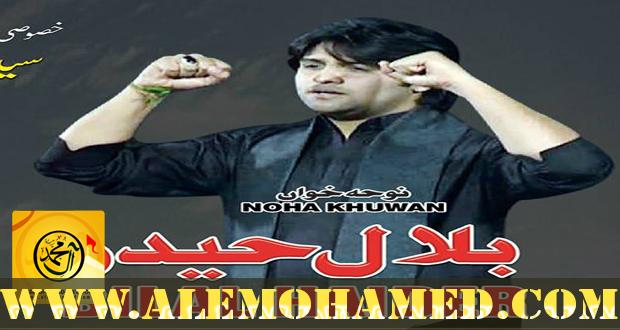 Bilal Haider Nohay 2015-16