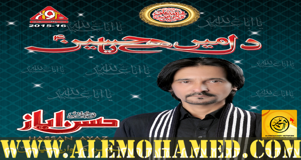 Hassan Ayaz Nohay 2015-16