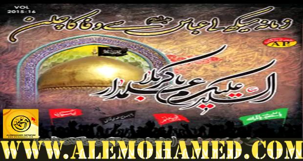 Dasta-e-Imamia ISO Nohay 2015-16