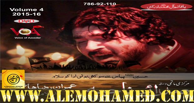Imran Raza Hashmi Nohay 2015-16