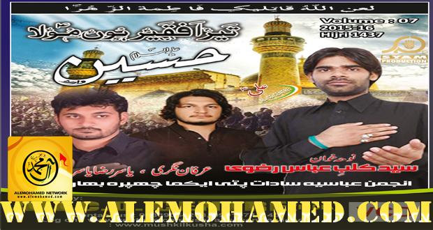 Kalb-e-Abbas Nohay 2015-16