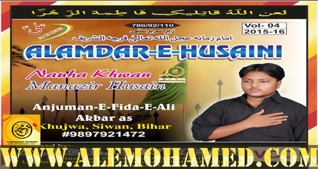 Manazir Hussain Nohay 2015-16