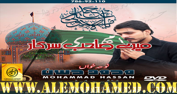 Mohammad Hasan Nohay 2015-16