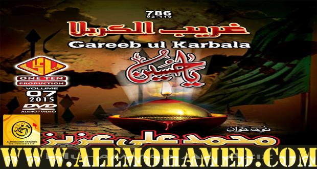 Mohammed Ali Aziz Nohay 2015-16