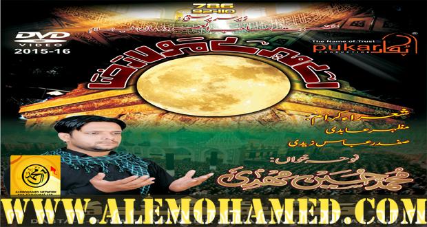 Muhammed Hussain Nohay 2015-16
