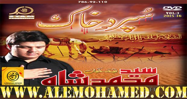 Muhammad Shah Nohay 2015-16