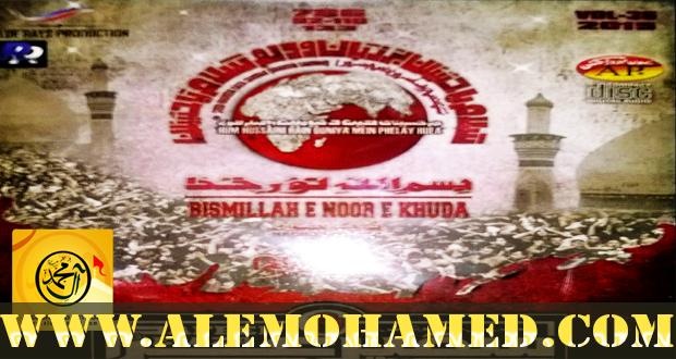 Nadeem Sarwar Nohay 2015-16