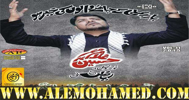 Raiz Ali Nohay 2015-16