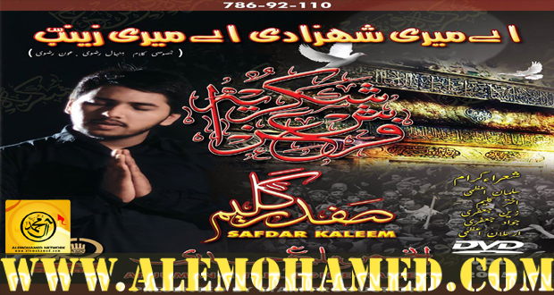 Safdar Kaleem Nohay 2015-16