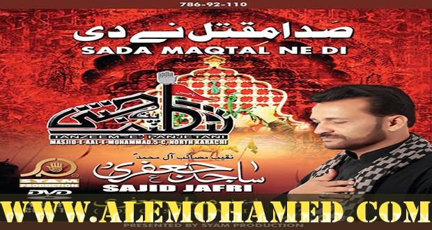 Sajid Jafri Nohay 2015-16