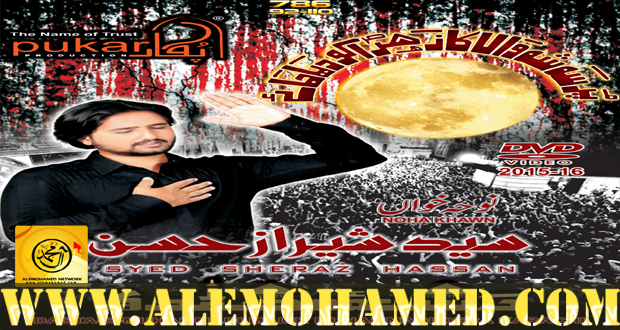 Sheraz Hasan Nohay 2015-16