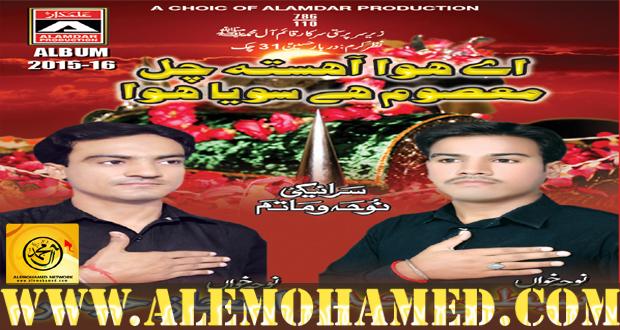 Sibtain & Ijaz Haider Nohay 2015-16