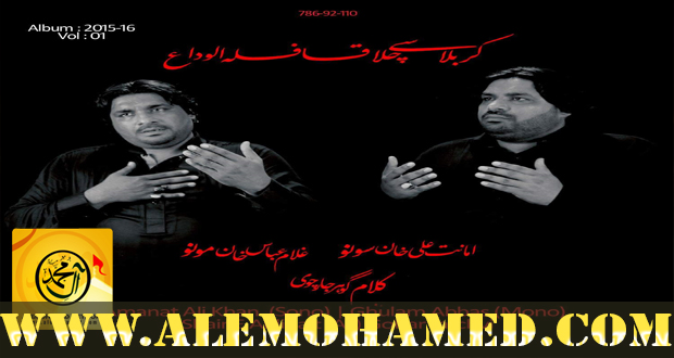 Amanat Ali & Ghulum Abbas (Sono & Mono) Nohay 2015-16