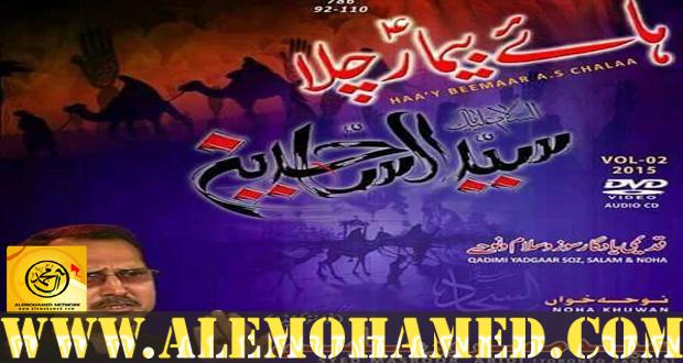 Masroor Abidi Nohay 2015-16