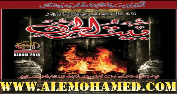 Bait-ul-Huzun Nohay Volume 1 Ayyam-e-Fatima 2016