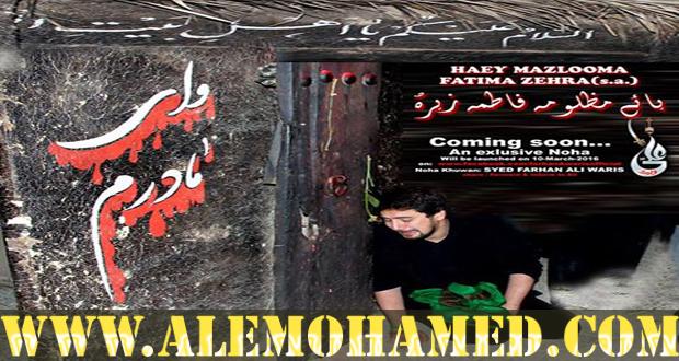 Farhan Ali Waris Ayyam-e-Fatima Nohay Album 2016-17