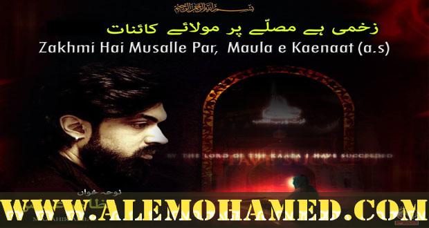 Mazahir Abbas Ramzan Noha Album 2016-17