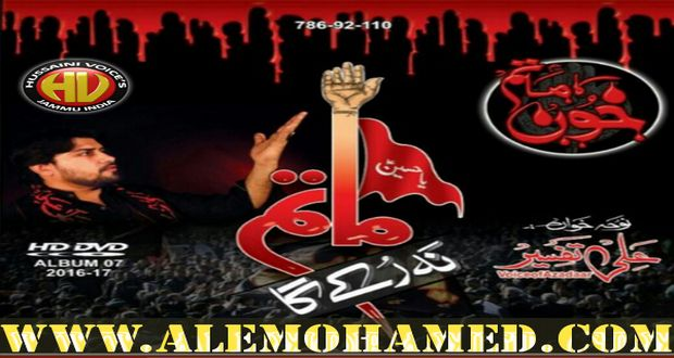 Ali Tafseer Nohay 2016-17
