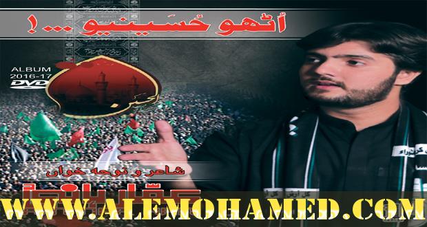 Ammar Hani Nohay 2016-17