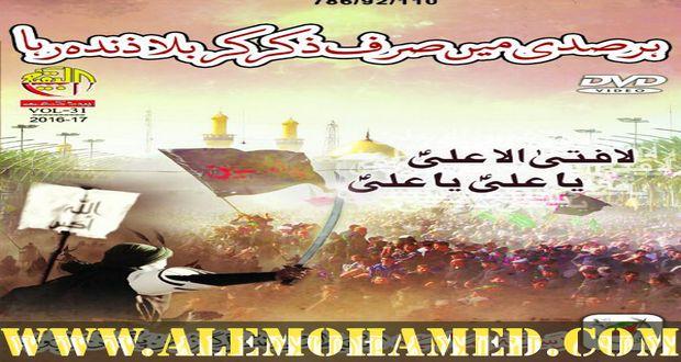 Daste-e-Imamia ISO Nohay 2016-17