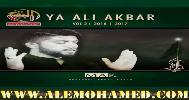 Muhammad Abbas Karami Nohay 2016-17