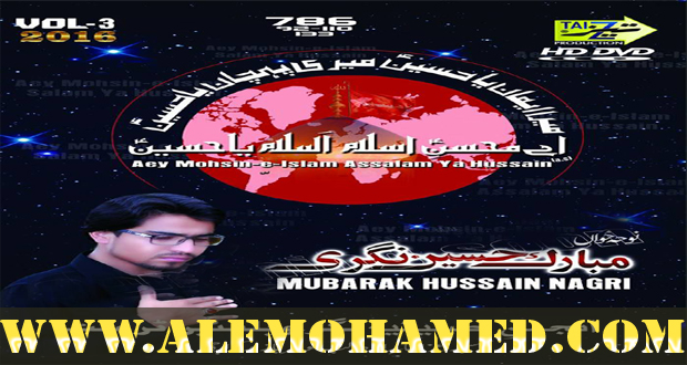 Mubarak Hussain Nagri Nohay 2016-17