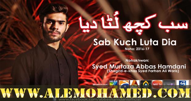 Murtaza Abbas Hamdani Nohay 2016-17