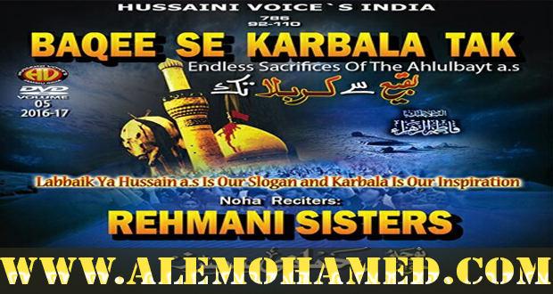 Rehmani Sister Nohay 2016-17
